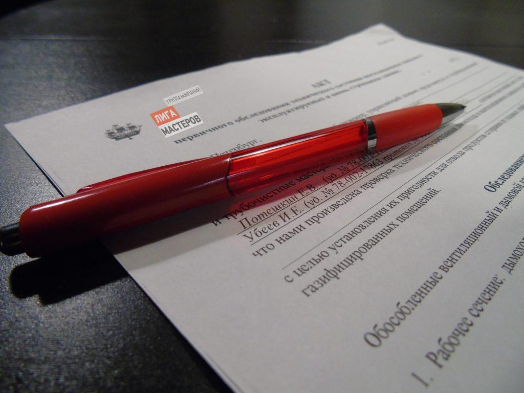 Акт обследования вентканалов и дымоходов по форме 1 спб переходник котел дымоход